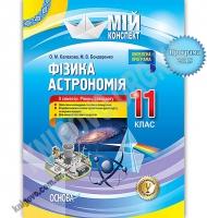Мій конспект Фізика Астрономія 11 клас II семестр Рівень стандарту Авт: Євлахова О. Вид: Основа