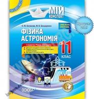 Мій конспект Фізика Астрономія 11 клас I семестр Рівень стандарту Авт: Євлахова О. Вид: Основа