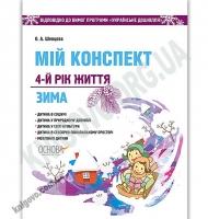 Мій конспект 4-й рік життя Зима Українське дошкілля Авт: Шевцова О. Вид: Основа
