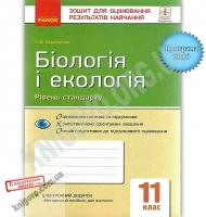 Зошит для оцінювання результатів навчання Біологія і екологія Стандарт 11 клас Програма 2019 Авт: Безручкова С. Вид: Ранок
