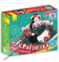 Подарунок власноруч Лялька м'яка іграшка Україночка Кенгуру Вид: Ранок