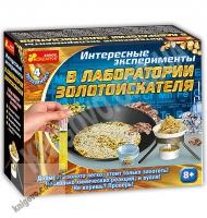 Интересные эксперименты в лаборатории золотоискателя Набор для экспериментов 8+ Изд: Ранок