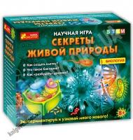 Научная игра Секреты живой природы 8+ Изд: Ранок