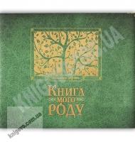 Книга мого роду зелена Родинне дерево Авт: Мацко Ірина Видавництво Старого Лева