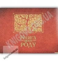 Книга мого роду бордова Родинне дерево Авт: Мацко Ірина Видавництво Старого Лева