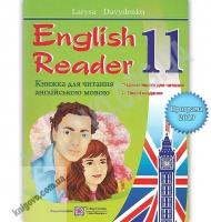 English Reader Книга для читання англійською мовою 11 клас Програма 2019 Авт: Давиденко Л. Вид: Підручники і Посібники