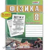 Робочий зошит Фізика 8 клас Нова програма Авт: Струж Н. Вид: Підручники і посібники