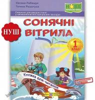 Сонячні вітрила Книга для читання 1 клас НУШ Авт: Лабащук О. Вид: Підручники і посібники