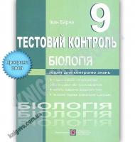 Тестовий контроль Біологія 9 клас Програма 2018 Авт: Барна І. Вид: Підручники і посібники