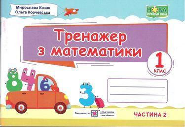 Математичний тренажер 1 клас Частина 2 НУШ Авт: Козак М. Корчевська О. Вид: Підручники і Посібники