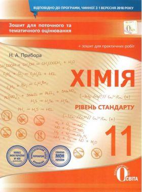 Зошит для поточного та тематичного оцінювання Хімія 11 клас Стандарт Програма 2018 Авт: Прибора Н. Вид: Освіта