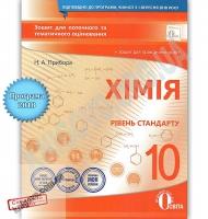 Зошит для поточного та тематичного оцінювання Хімія 10 клас Стандарт Програма 2018 Авт: Прибора Н. Вид: Освіта