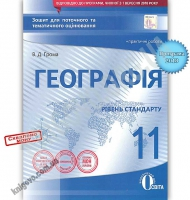 Зошит для поточного та тематичного оцінювання Географія 11 клас Стандарт Програма 2018 Авт: Грома В. Вид: Освіта