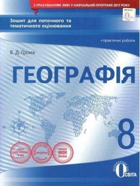 Зошит для поточного та тематичного оцінювання Географія 8 клас Стандарт Нова програма Авт: Грома В. Вид: Освіта
