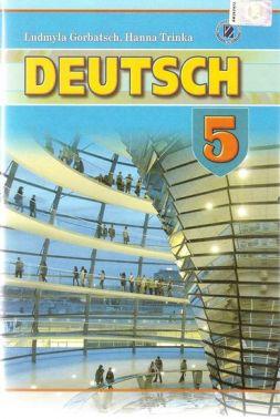 Підручник Німецька мова Deutsch 5 клас Поглиблене вивчення Авт: Горбач Л. Вид: Генеза
