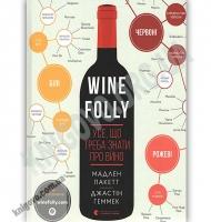Усе що треба знати про вино Wine Folly Авт: Пакетт Мадлен, Геммек Джастін Видавництво Старого Лева