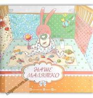Наше малятко Альбом Авт: Мацко Ірина Видавництво Старого Лева