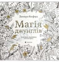 Магія джунглів Авт: Джоанна Басфорд Видавництво Старого Лева