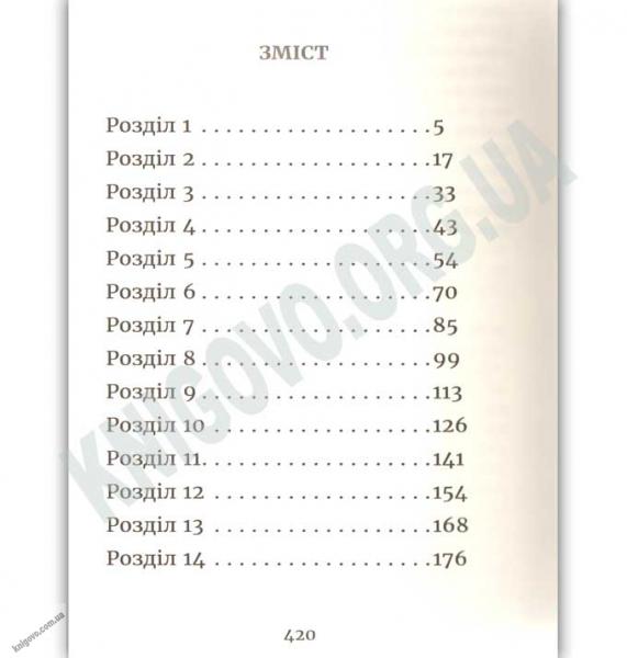 %D0%94%D0%BE%D1%87%D0%BA%D0%B0+%D1%87%D0%B0%D1%80%D1%96%D0%B2%D0%BD%D0%B8%D1%86%D1%8C+%D0%90%D0%B2%D1%82%3A+%D0%A2%D0%B5%D1%80%D0%B0%D0%BA%D0%BE%D0%B2%D1%81%D1%8C%D0%BA%D0%B0+%D0%94%D0%BE%D1%80%D0%BE%D1%82%D0%B0+%D0%92%D0%B8%D0%B4%D0%B0%D0%B2%D0%BD%D0%B8%D1%86%D1%82%D0%B2%D0%BE+%D0%A1%D1%82%D0%B0%D1%80%D0%BE%D0%B3%D0%BE+%D0%9B%D0%B5%D0%B2%D0%B0 - фото 3