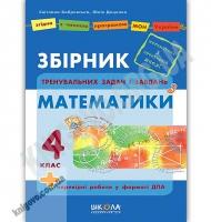 Збірник задач і завдань з математики 4 клас Авт: Бобровська С. Вид: Школа