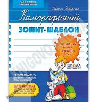 Каліграфічний зошит-шаблон Синій Збільшений розмір графічної сітки Авт: В. Федієнко Вид: Школа