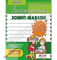 Каліграфічний зошит-шаблон Зелений Адаптація руки до письма у стандартному зошиті в лінію Авт: В. Федієнко Вид: Школа