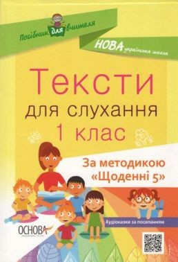 Тексти для слухання 1 клас Щоденні 5 Посібник для вчителя НУШ Авт: Харченко О. Вид: Основа