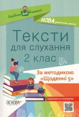 Тексти для слухання 2 клас Щоденні 5 Посібник для вчителя НУШ Авт: Харченко О. Вид: Основа