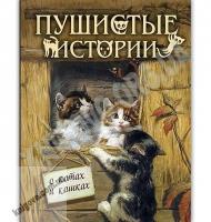 Пушистые истории о котах и кошках Авт: Сэтон-Томпсон Э. Изд: Олма Медиа Групп