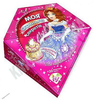 Моя скринька секретів Для чарівних дівчат рожева Вид: УЛА