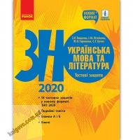 ЗНО 2020 Українська мова та література Тестові зошити Авт: Тищенко З. Вид: Ранок