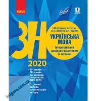 ЗНО 2020 Українська мова Інтерактивний довідник-практикум із тестами Авт: Літвінова І. Вид: Ранок