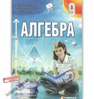 Учебник Алгебра 9 класс 2009 год Авт: Мерзляк А. Полонский В. Якир М. Изд: Гимназия