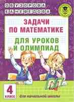 Задачи по математике для уроков и олимпиад. 4 класс. Авт: О.В. Узорова, Е.А. Нефёдова