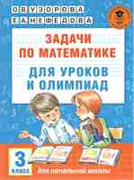 Задачи по математике для уроков и олимпиад 3 класс Авт: О.В. Узорова, Е.А. Нефёдова