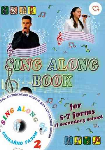 Sing+along+book+for+5-7+forms+of+secondary+school+%282%D1%87.%29 - фото 1