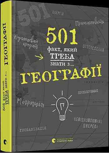 501 факт, який треба знати з географії Авт: Стенб'юрі Сара Видавництво Старого Лева