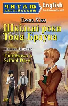 Pre-Intermediate Шкільні роки Тома Брауна