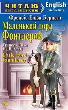 Intermediate Маленький лорд Фонтлерой