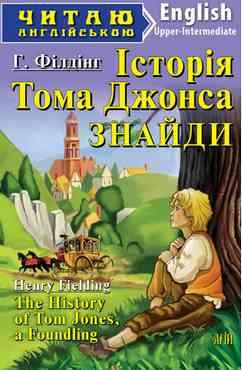 Upper-Intermediate Історія Тома Джонса ЗНАЙДИ
