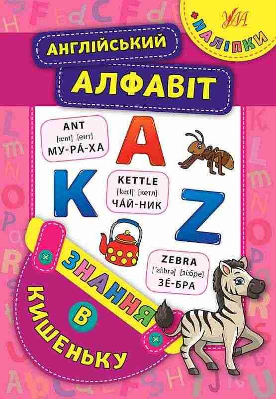 Англійський алфавіт Знання в кишеньку УЛА
