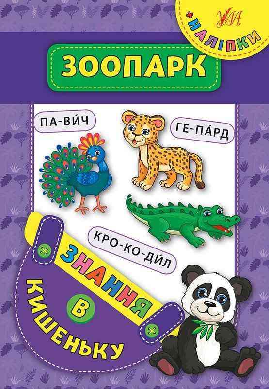 Зоопарк Знання в кишеньку УЛА