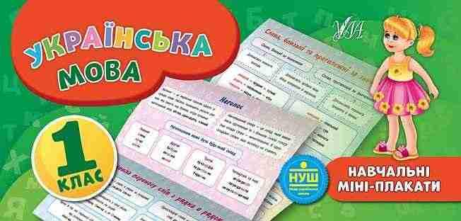 Українська мова. 1 клас Навчальні міні-плакати УЛА