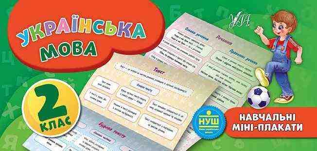 Українська мова. 2 клас Навчальні міні-плакати УЛА