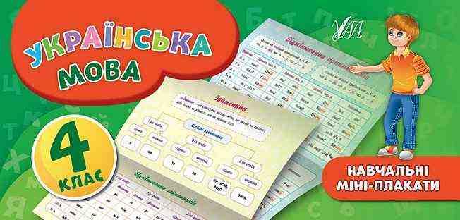 Українська мова. 4 клас Навчальні міні-плакати УЛА
