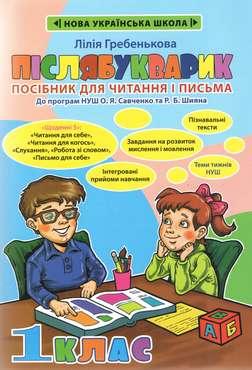 Післябукварик Посібник для читання і письма До програм НУШ О.Я. Савченко та Р.Б. Шияна Вид-во: Весна