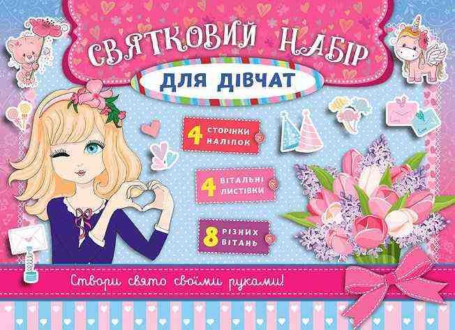 Святковий набір для дівчат Рожевий УЛА