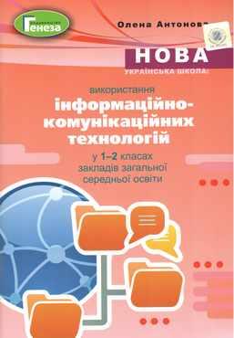Використання інформаційно-комунікаційних технологій у 1-2 класах НУШ Авт.: О. Антонова Вид-во: Генеза