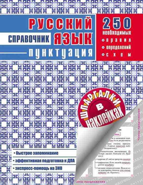 Довідник у наліпках. Російська мова. Пунктуація АССА