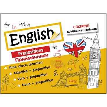 Стікербук.  Англійська мова. Прийменники